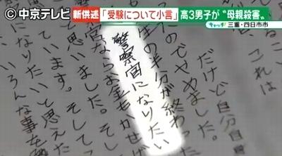 三重県四日市市高校3年男子が母親殺害5.jpg