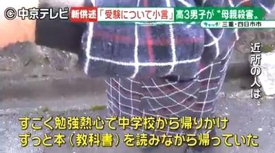 三重県四日市市高校3年男子が母親殺害6.jpg