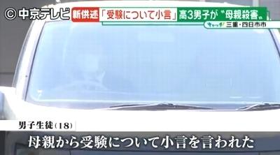 三重県四日市市高校3年男子が母親殺害7.jpg
