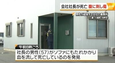 三重県川越町会社社長殺害事件.jpg