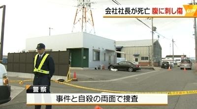 三重県川越町会社社長殺害事件2.jpg