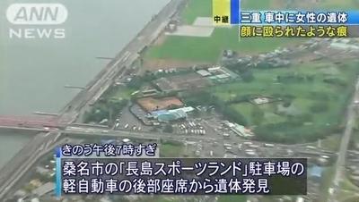 三重県桑名市女性殺害事件.jpg