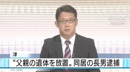 三重県津市84歳父親死体遺棄事件.jpg