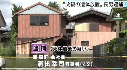 三重県津市84歳父親死体遺棄事件1.jpg