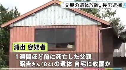 三重県津市84歳父親死体遺棄事件2.jpg