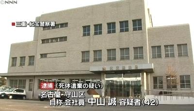 三重県熊野市女性妻殺人事件1.jpg