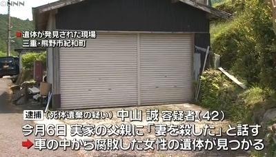 三重県熊野市女性妻殺人事件2.jpg