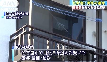 三重県鈴鹿市ため池男性殺人3.jpg