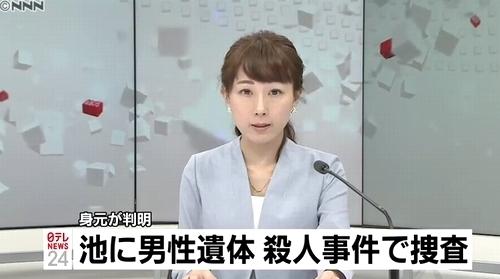 三重県鈴鹿市の池殺人事件.jpg