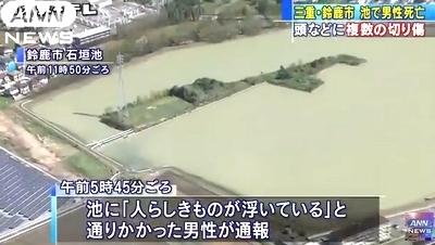 三重県鈴鹿市の池殺人事件0.jpg