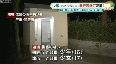 三重県鈴鹿市男子高校生暴行死事件3.jpg