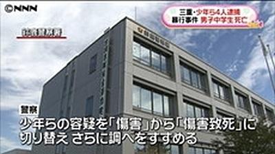 三重県鈴鹿市男子高校生暴行死事件4.jpg
