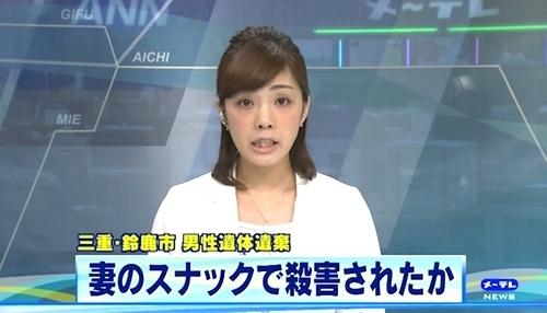 三重県鈴鹿市車内男性遺体で妻と浮気相手逮捕.jpg