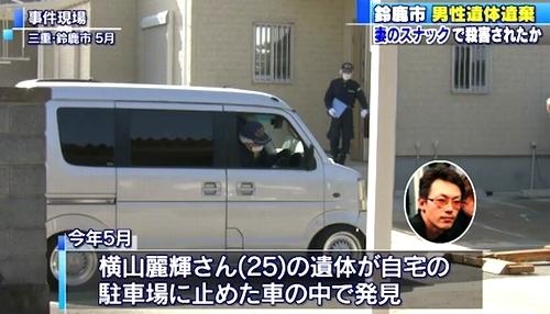 三重県鈴鹿市車内男性遺体で妻と浮気相手逮捕3.jpg