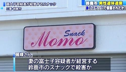 三重県鈴鹿市車内男性遺体で妻と浮気相手逮捕7.jpg
