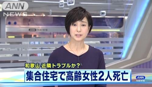 上山千穗が伝える和歌山殺人事件.jpg