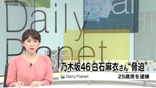 乃木坂46白石麻衣脅迫事件で勝又大希容疑者逮捕.jpg