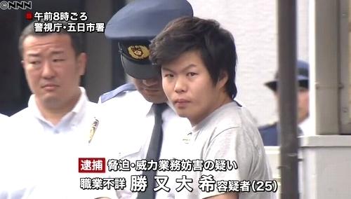 乃木坂46白石麻衣脅迫事件で勝又大希容疑者逮捕1.jpg
