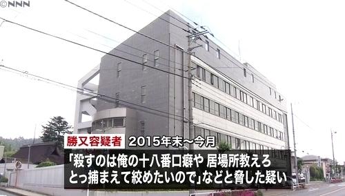 乃木坂46白石麻衣脅迫事件で勝又大希容疑者逮捕3.jpg