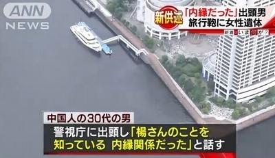 京浜運河スーツケース女性殺人1.jpg