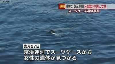 京浜運河スーツケース女性殺人事件1.jpg