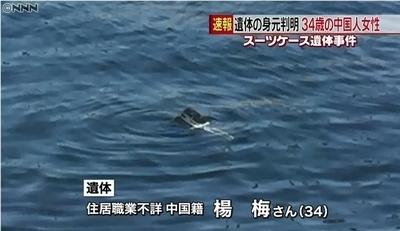 京浜運河スーツケース女性殺人事件2.jpg