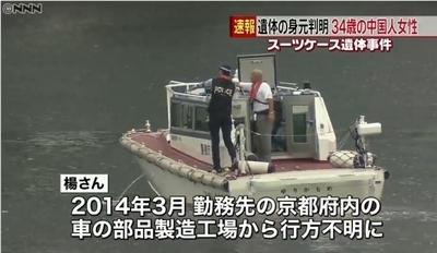 京浜運河スーツケース女性殺人事件3.jpg