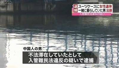 京浜運河スーツケース女性殺人事件5.jpg