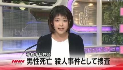京都伏見男性殺人事件.jpg