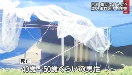 京都伏見男性殺人事件2.jpg