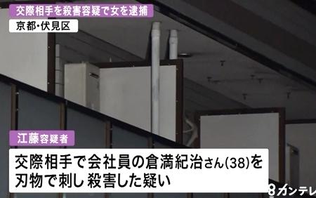 京都市伏見区ゆぅちょ銀行男性社員殺人1.jpg