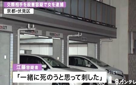 京都市伏見区ゆぅちょ銀行男性社員殺人4.jpg