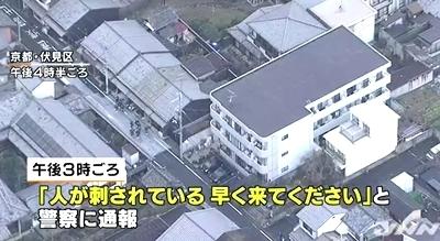 京都市伏見区路上2人殺傷事件1.jpg