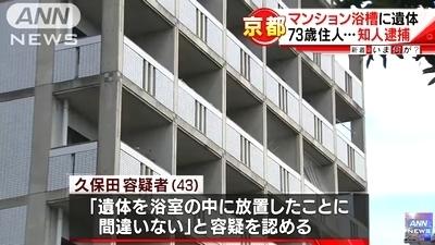 京都市右京区浴槽死体遺棄で久保田容疑者逮捕.jpg