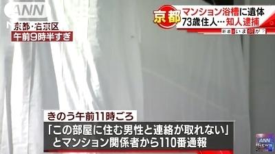 京都市右京区浴槽死体遺棄で知人男逮捕1.jpg
