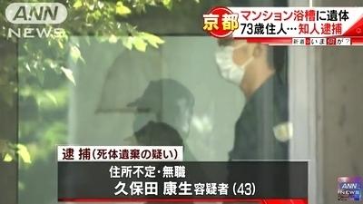 京都市右京区浴槽死体遺棄で知人男逮捕3.jpg