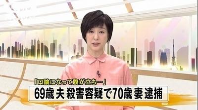 京都市夫を殺人で妻逮捕.jpg