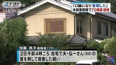 京都市夫を殺人で妻逮捕1.jpg