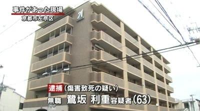 京都市左京区母親暴行死事件1.jpg
