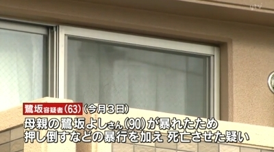 京都市左京区母親暴行死事件2.jpg