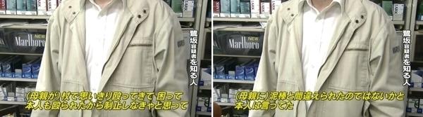 京都市左京区母親暴行死事件3.jpg
