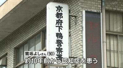 京都市左京区母親暴行死事件5.jpg