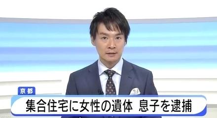 京都市左京区高齢母親死体遺棄事件.jpg