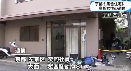 京都市左京区高齢母親死体遺棄事件1.jpg