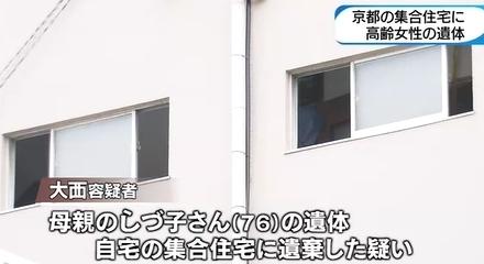 京都市左京区高齢母親死体遺棄事件2.jpg