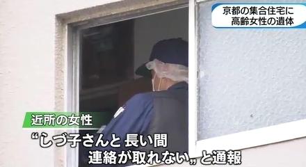 京都市左京区高齢母親死体遺棄事件3.jpg