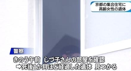 京都市左京区高齢母親死体遺棄事件4.jpg