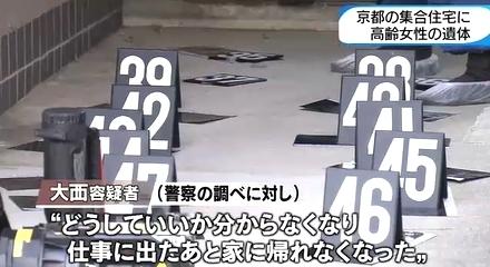 京都市左京区高齢母親死体遺棄事件5.jpg
