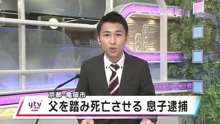 京都府亀岡市父の胸を踏みつけ死なす息子逮捕.jpg
