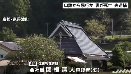 京都府京丹波町妻暴行され死亡.jpg